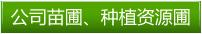 杨凌吉美农林科技发展有限公司