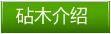 樱桃新砧木马哈利CDR-1简介