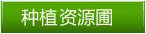 杨凌吉美农林科技有限公司种植资源圃