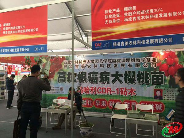 杨凌吉美农林科技发展有限责任公司